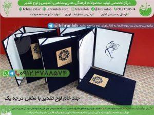 30-جلدخام لوح تقدیر مخمل جیر تهران لوح