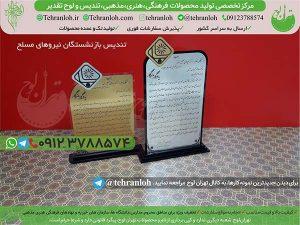 32-تندیس بازنشستگی نیروی مسلح تهران لوح