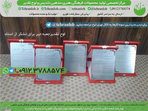 33-لوح تقدیرباجعبه جیرقرمز تهران لوح