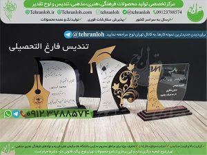 34-ساخت تندیس فارغ التحصیلی تهران لوح