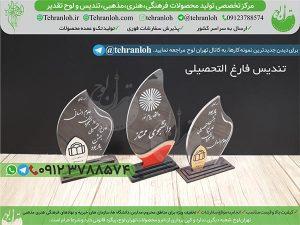 35-فروش تندیس فارغ التحصیلی تهران لوح