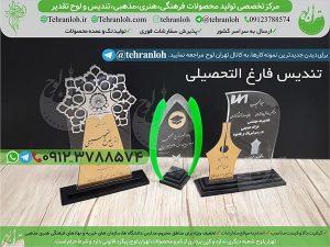 36-خرید-تندیس فارغ التحصیلی تهران لوح
