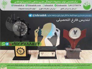 37-تولید تندیس فارغ التحصیلی تهران لوح