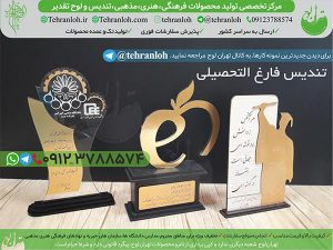 38-تندیس جشن فارغ التحصیلی تهران لوح