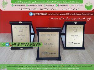 40-لوح تقدیربا جعبه جیر برای برگزیده مسابقات تهران لوحش