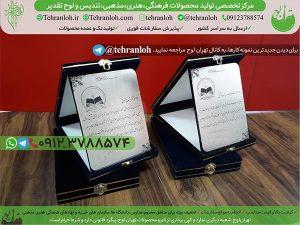 43-تقدیرنامه جعبه مخمل طرح فلزنقره ایی تهران لوح