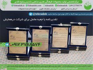 44-تقدیرنامه جعبه مخمل شرکت درهمایش تهران لوح