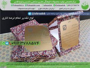 46-ساخت لوح با جعبه ترمه اناری تهران لوح