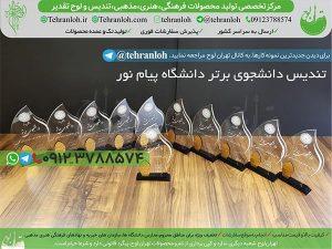 52-تندیس دانشجوی برتر پیام نور تهران لوح