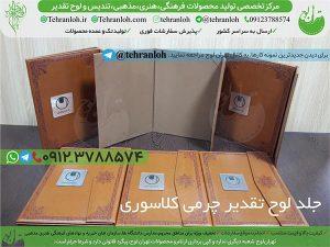 54-جلد لوح تقدیرچرمی کلاسور تهران لوح
