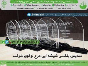 57-ساخت تندیس با لوگوی شرکت تهران لوح
