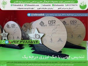 59-فروش تندیس چوبی لیزری تهران لوح