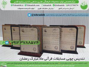 60-تندیس قرآنی تهران لوح