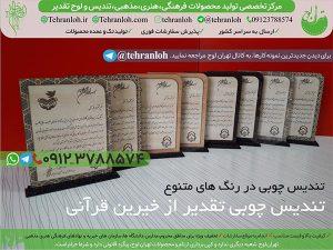 61-تندیس خیرین قرآنی تهران لوح