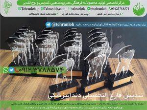 64-تندیس فارغ التحصیلی دندانپزشکی تهران لوح