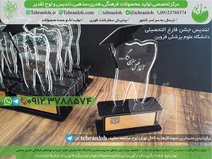 65-تندیس دندانپزشکی تهران لوح