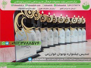 66-تندیس جشنواره نوجوان خوارزمی تهران لوح