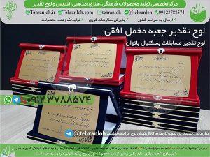 68-لوح تقدیر جعبه جیر افقی تهران لوح