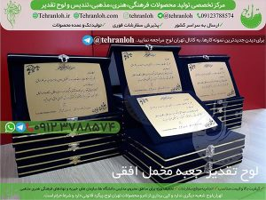 69-تقدیرنامه جعبه جیرافقی تهران لوح