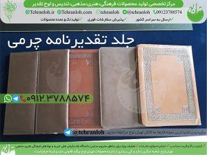 71-جلد تقدیرنامه چرمی تهران لوح