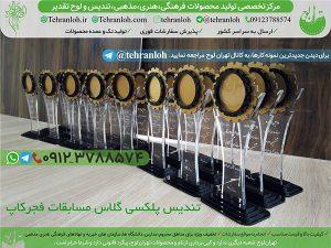 72-ساخت تندیس مسابقات تهران لوح