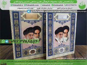 73-جلد لوح تقدیرطرح رهبری تهران لوح