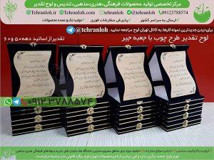74-تقدیرنامه اساتید تهران لوح