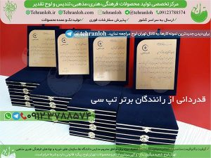 75-لوح تقدیر سفیربرتر تپ سی تهران لوح