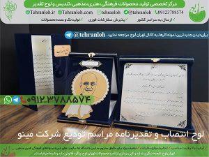 76-لوح انتصاب تودیع معارفه شرکت مینو تهران لوح
