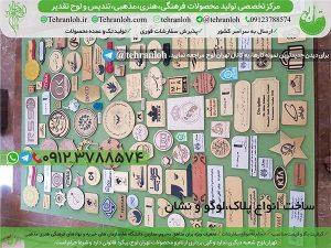 80-ساخت پلاک لوگو تهران لوح
