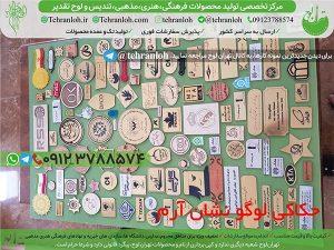 81-حکاکی نشان و لوگو تهران لوح