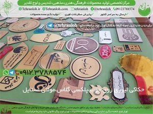 83-حک لیزری تهران لوح