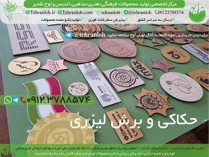 84-حک وبرش لیزری تهران لوح