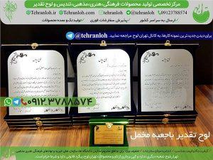 86-لوح تقدیرجعبه جیرآ4 تهران لوح