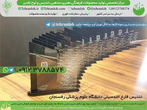 88-تندیس ولوح فارغ التحصیلی تهران لوح