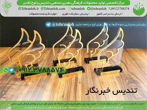 90-ساخت تندیس خبرنگار تهران لوح