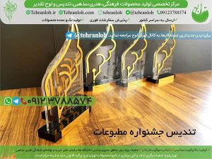 91-تندیس جشنواره مطبوعات تهران لوح