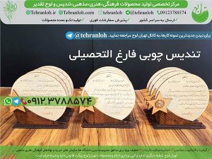 92-تندیس چوبی فارغ التحصیلی تهران لوح