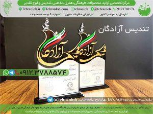93-تندیس آزادگان جنگ تحمیلی تهران لوح