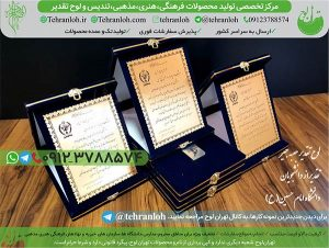 95-جعبه مخمل لوح تقدیر تهران لوح