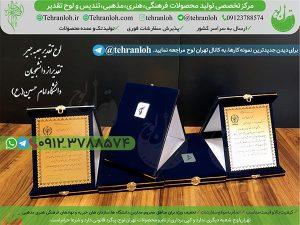 96-لوح تقدیرجعبه جیر دافوس تهران لوح