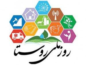 روز ملی عشایر و روستاییان