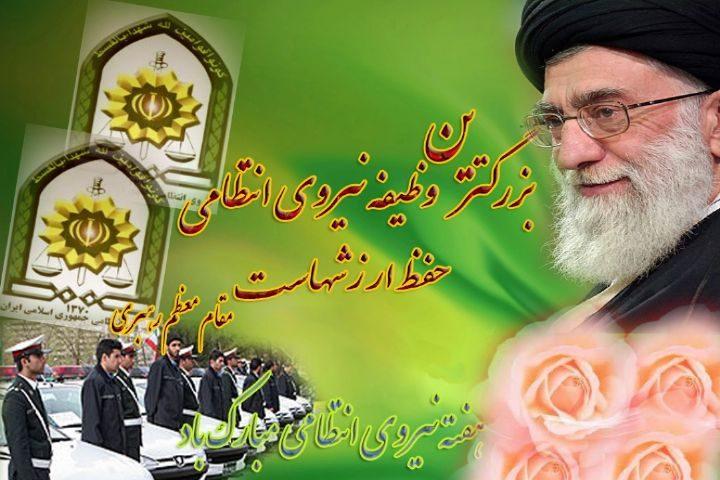 13مهر روز نیروی انتظامی