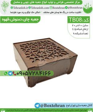 Tb8-جعبه دمنوش سنتی