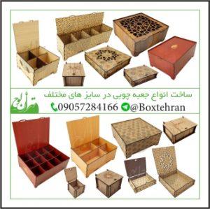 انواع جعبه چوبی