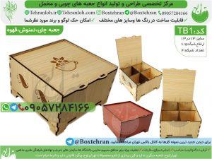 TB01-تولید جعبه چوبی-تهران لوح