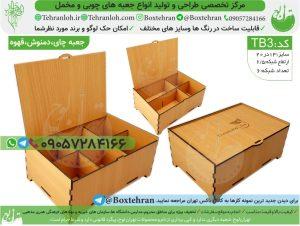 TB03-سفارش ساخت جعبه با چوب-تهران لوح