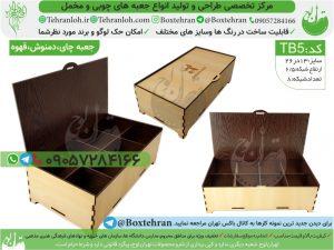 TB05-فروش انواع جعبه چوبی اختصاصی-تهران لوح
