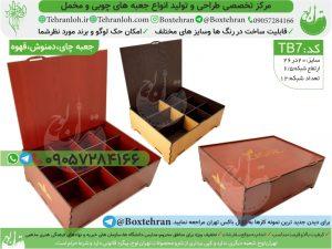 TB07-سایت تولید وفروش جعبه چوبی-تهران لوح