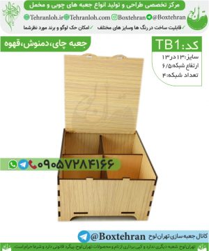 Tb1-انواع جعبه تی بگ